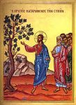 Jesus Curses the fig tree. Does the bible promote a Babylonian death cult?